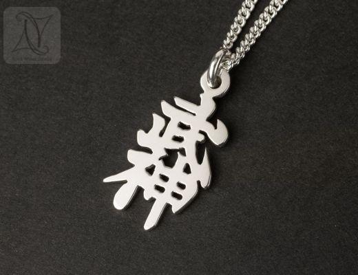 Silver Bujinkan Symbol Pendant (g480)