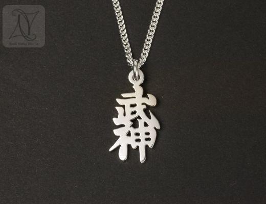 Handmade Silver Bujinkan Symbol Pendant (g480)