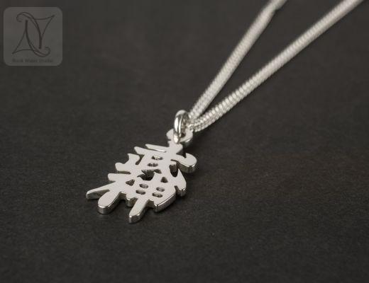 Bujinkan Symbol Pendant handmade in silver (g480)