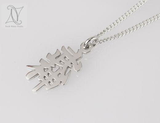 Silver Bujinkan Symbol Pendant Martial Arts jewellery (g480)