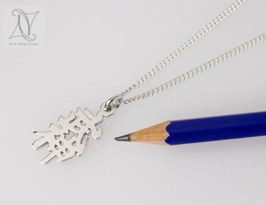 Custom made gift Silver Bujinkan Symbol Pendant (g480)