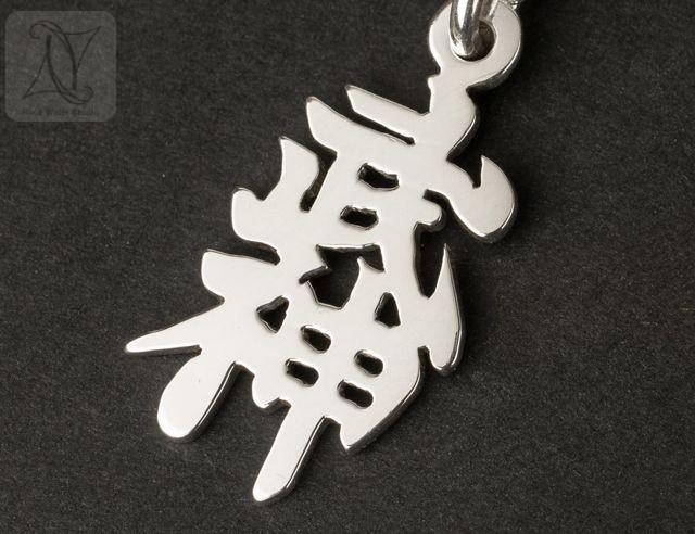 Handmade Bujinkan Symbol Pendant in Silver (G480)